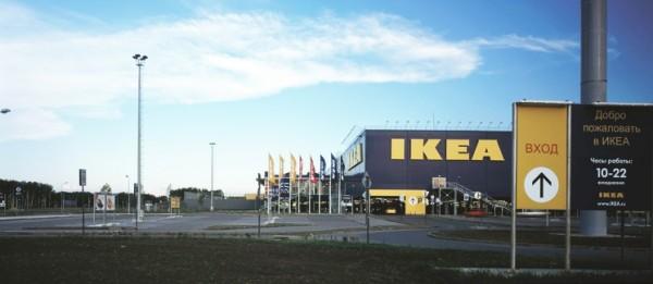 Ikea bottom